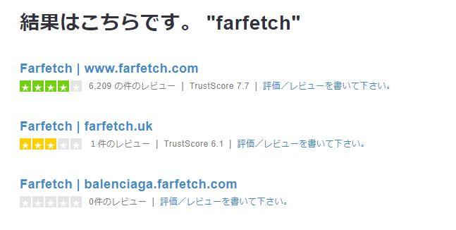 TrustpilotでFARFETCHを検索した結果