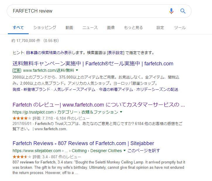Google検索でFARFETCH reviewを検索した結果