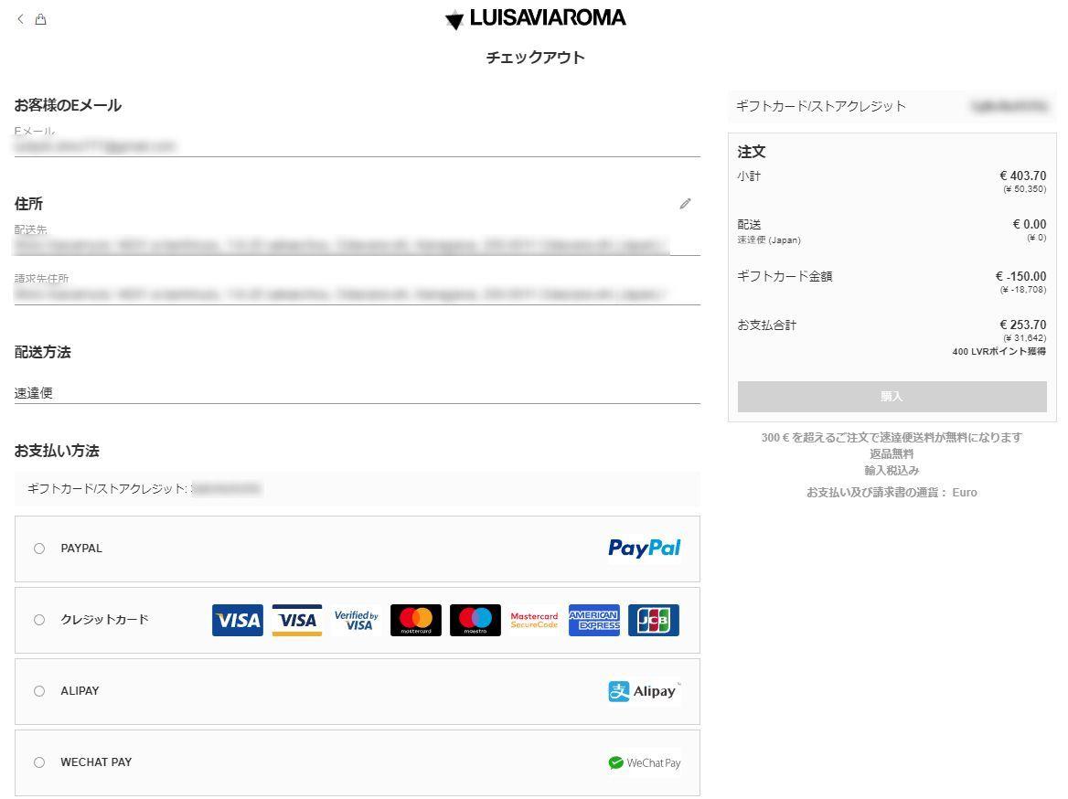 Luisaviaroma チェックアウト画面